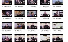 陈泉《恋爱加速器8.0》百度网盘下载