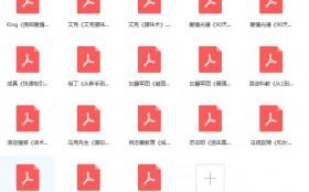 泡妞教程:电子书合集PDF 百度网盘下载