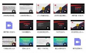 小鲸恋爱班《艾伦网络课程5.0》百度网盘下载