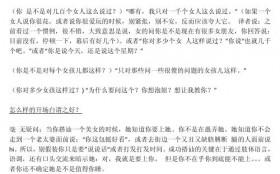 泡妞秘籍《骄傲与风趣指南》PDF电子书