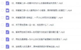 撩汉课程:花镇情商研习