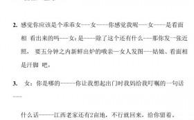泡妞秘籍《话术惯例军火库》PDF电子书