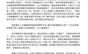 恋爱书籍《网络泡妞骨灰级教程》PDF电子书