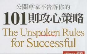公关专家不告诉你的101则攻心策略 PDF电子书