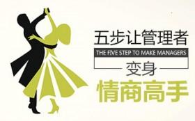 五步让管理者变身情商高手  3节视频完整版