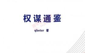 Q帝《通鉴》PDF电子书