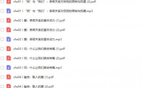 陈海贤《亲密关系30讲》完整版