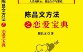 陈昌文《恋爱宝典》PDF恋爱书籍