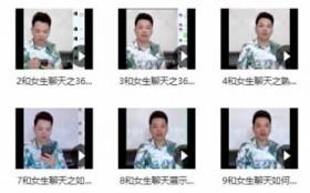 小鲸恋爱班未知导师《聊天特训营》视频课程