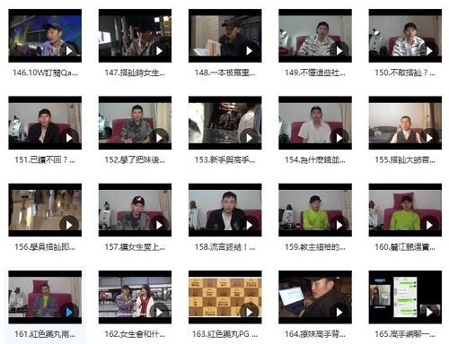 搭讪大师TV:Chris公开课程(不断更新中)