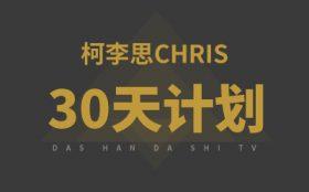 柯李思chris:《30天计划》完整版百度网盘下载