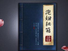 恋爱秘籍《泡妞教程电子书》1.4G合集百度网盘下载