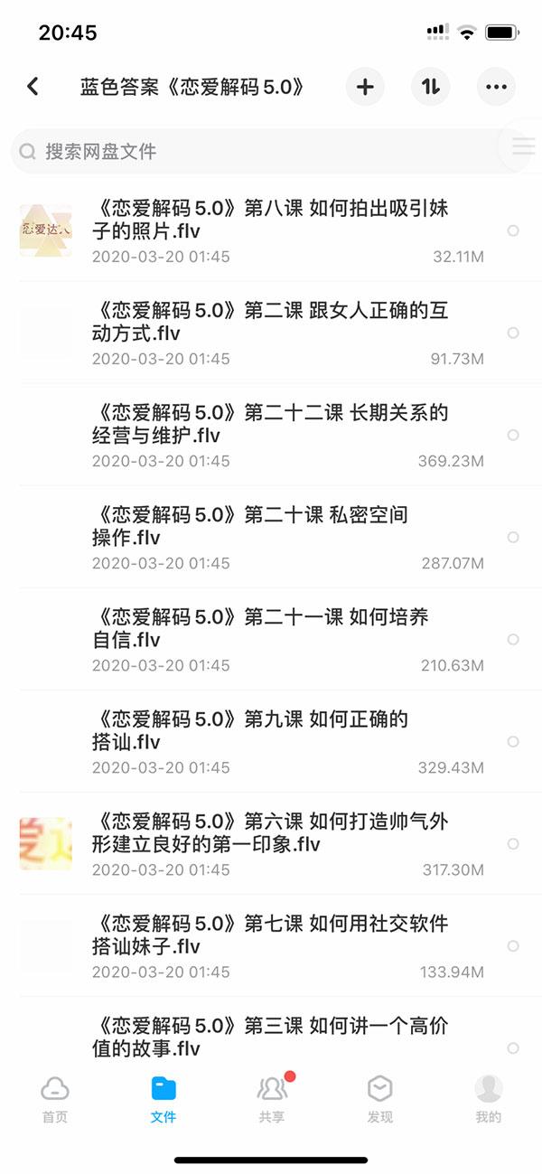 全站终身VIP 3000G泡妞教程打包 永久更新