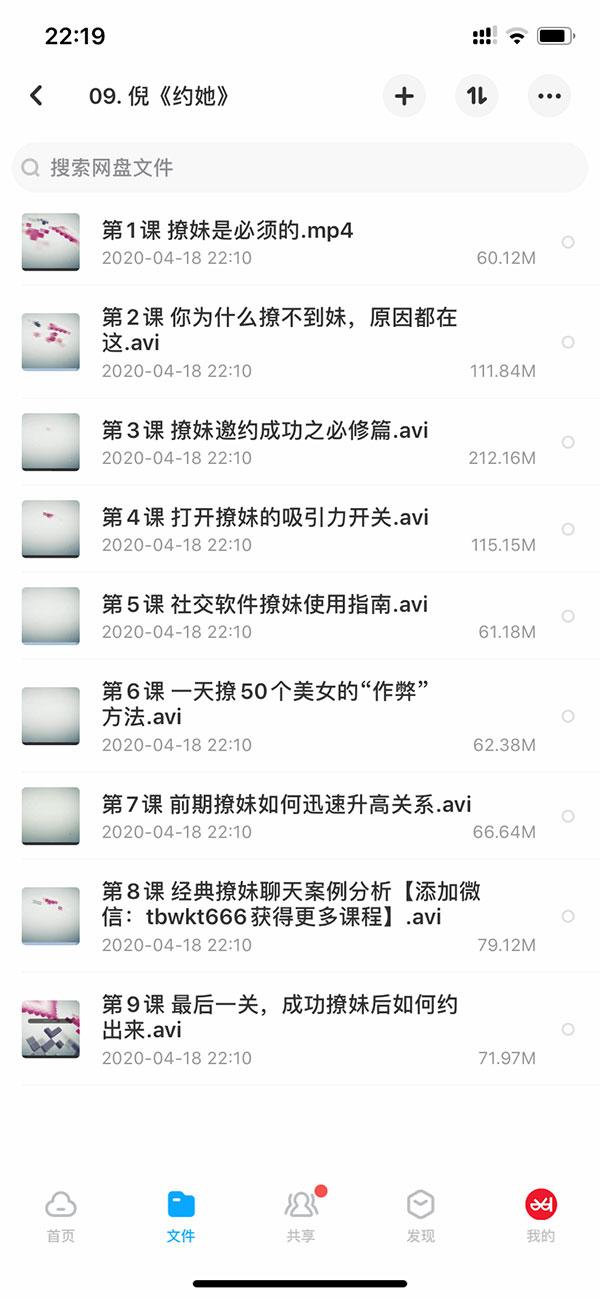 精选版泡妞教程270G脱单教学合集