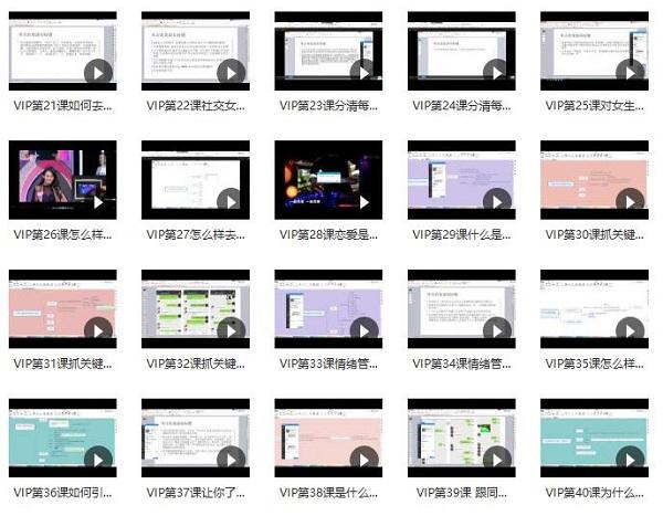 素云VIP恋爱精品视频教程