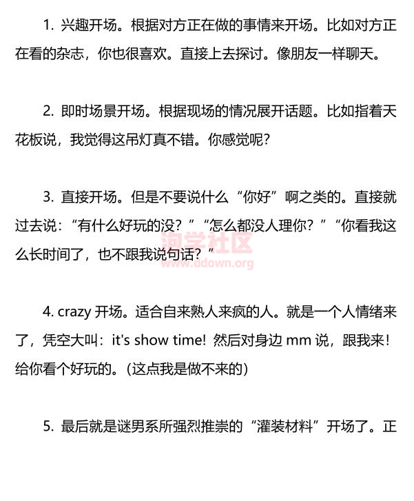 探花情感《搭讪开场白精解》PDF电子书
