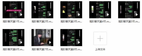 柯李思chris《高阶聊天2.0 破局之法》8节视频完整版课程